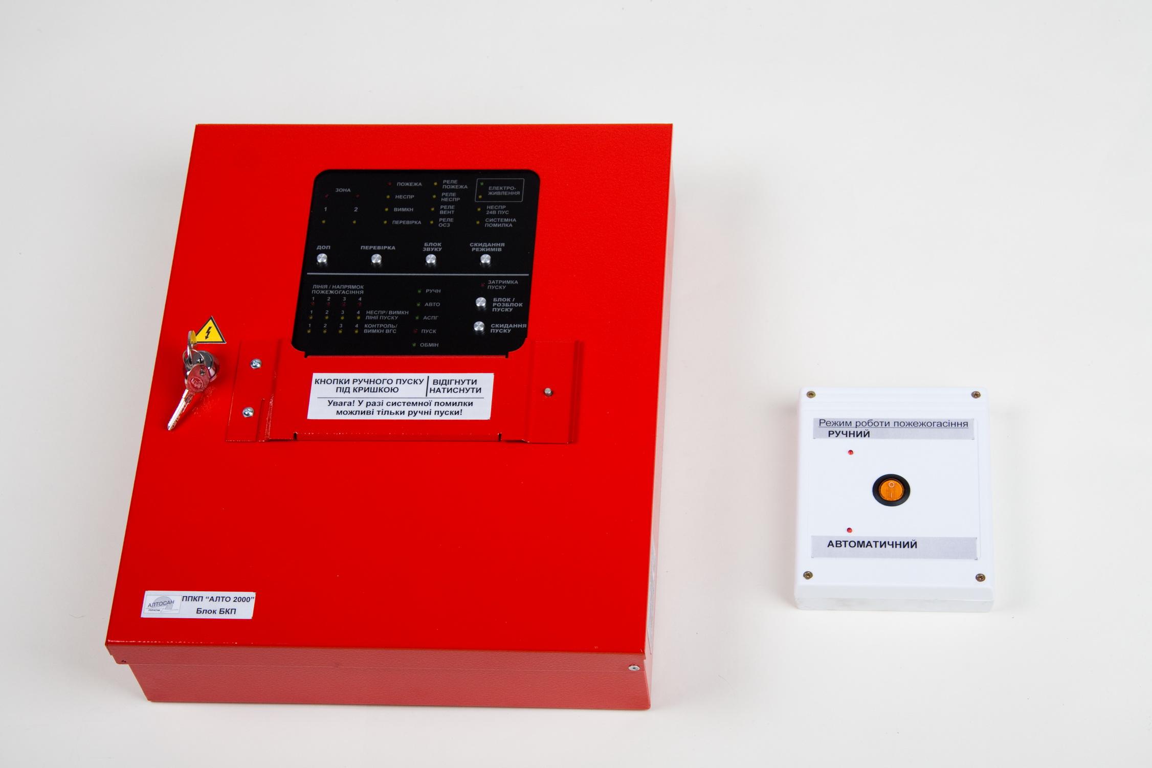 """Алтосан Блок """"АЛТО БКП"""" Блок контрольно пусковой Алто 2000 БКП может работать как автономный прибор управления пожарный с функциями ППКП и обеспечивает"""